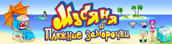 Масяня и Пляжные Заморочки / Masyanya Beach Party Craze Casual Free Game